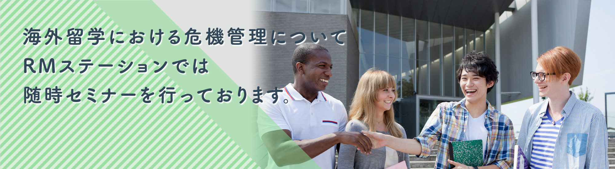 海外留学における危機管理危についてRMステーションでは随時セミナーを行っております。